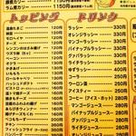 アジアンスープカリー べす - 2018/12  メニュー(中上・トッピング&ドリンク)