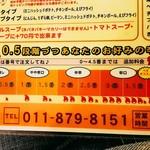 アジアンスープカリー べす - 2018/12  メニュー(左下・辛さ)