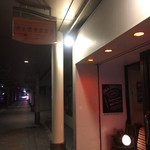 港人浪漫喰楽舞 - 駅前の通りにあります
