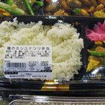 Pekinhanten - 鶏のカシュウナッツ弁当