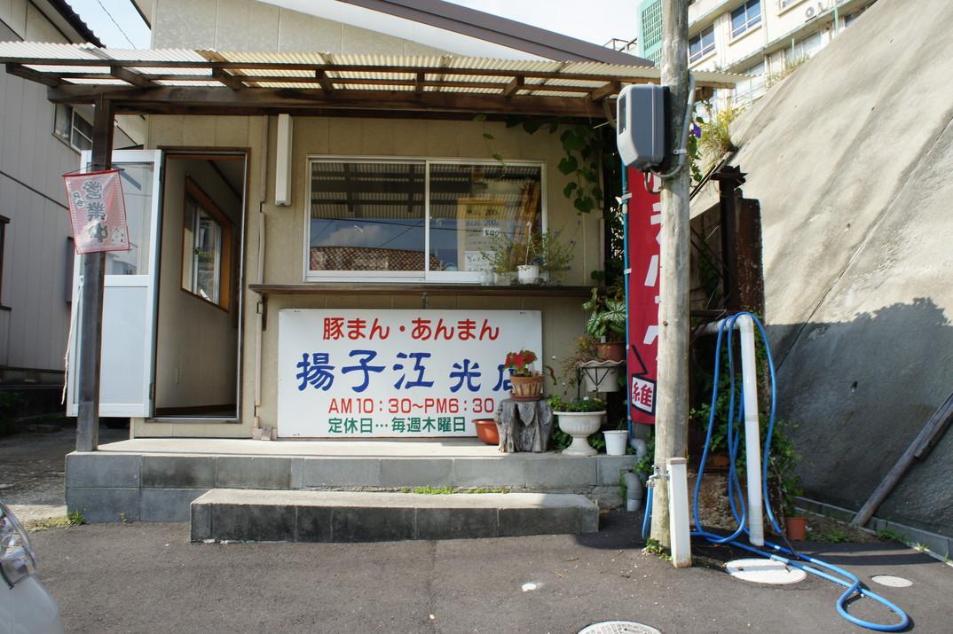 揚子江 光店