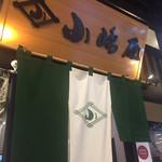 越後十日町小嶋屋 - 外観2
