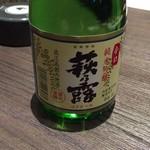 びわこ緑水亭 - 萩の露