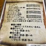 入船食堂 - メニュー!