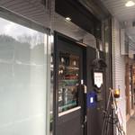 炭火珈琲 仏蘭西菓子 シャンポリオン - 外観