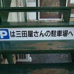 オレンジ カウンティ Cafe - 駐車案内