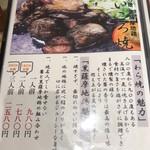 わら焼・串焼ダイニング 焼揚名人 -