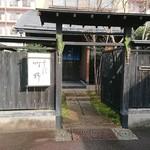 そば竹野 - 店前に3台分の駐車スペース