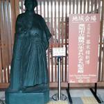 明神丸 - 龍馬のうまれたまち記念館