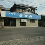 大喜多 - 道を挟んで駐車場から店をパシャリ