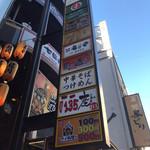 炭焼道楽 - 外観写真: