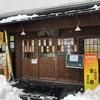 張園 湯沢店