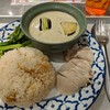 カオマンガイキッチン - 料理写真:【2018/12】カオマンガイとグリーンカレー
