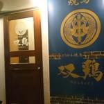 Soudori 善 - 入口
