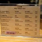 原宿タップルーム - 日本酒メニュー