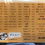 99401445 - メニュー  めっちゃ「安っ‼︎」