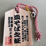 Izushisarasobamohei - 大人男は20皿以上を食べると『皿そば之証』のプレゼント有り!