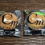 おかしの清香堂 - チーズまんじゅう(プレーン&へべす)