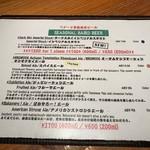 原宿タップルーム - 季節限定ビールメニュー
