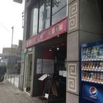 中国料理 福星楼 - 2階の店、摘発されたんか?