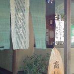 岡村屋 - 入り口です。
