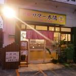 menyasama-taiyou - 夕暮れ時、ライトでキラキラ輝いてた外観(笑)