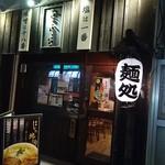 Fufutei - Outside
