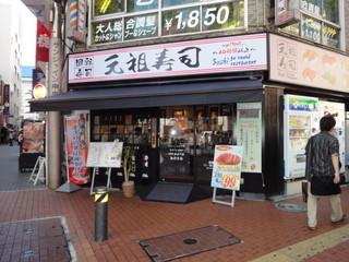 元祖寿司 池袋東口店 - 外観