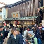 99425552 - 参道を新勝寺より歩いて、3分ほど。