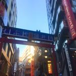 名曲喫茶ライオン - しぶや百軒店入口
