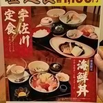 鮮味食彩 宇佐川水産 - メニュー