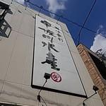 鮮味食彩 宇佐川水産 - 看板