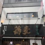 蕎麦の実 よしむら - 店舗看板