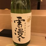 鮨 そえ島 - 正月用のお店からのサービスの日本酒!