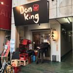 ドン キング - 店の外観