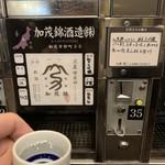 ぽんしゅ館 利き酒番所 - 加茂錦