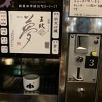 ぽんしゅ館 利き酒番所 - 王紋 夢