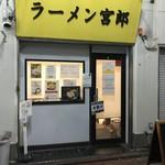 ラーメン 宮郎 - 店構え 準備中