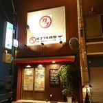 高松一敷居の低いソムリエのお店 ガブマル食堂 - 外観