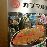 高松一敷居の低いソムリエのお店 ガブマル食堂 - 入口