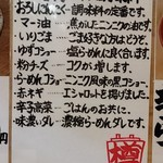 手作りの味噌らーめん 味噌樽 - 卓上調味料の案内