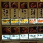 手作りの味噌らーめん 味噌樽 - 券売機
