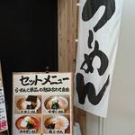 手作りの味噌らーめん 味噌樽 -