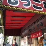 99448890 - 24時間営業の大倉山総本店(2019.12)