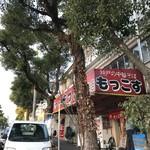 もっこす - 神戸文化ホール、体育館も近くです(2019.1.2)