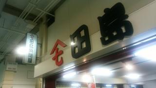田島魚問屋 ふくい鮮いちば店