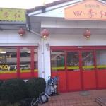 台湾料理 四季紅 - 店構え