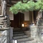 石塀小路 朝粥と出し茶漬け KOI-KOI - レストラン入口