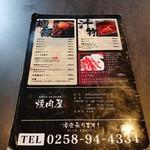 焼肉屋 -