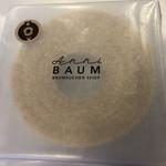 バウムクーヘン専門店アニバウム - 焼きたてふわふわバウム